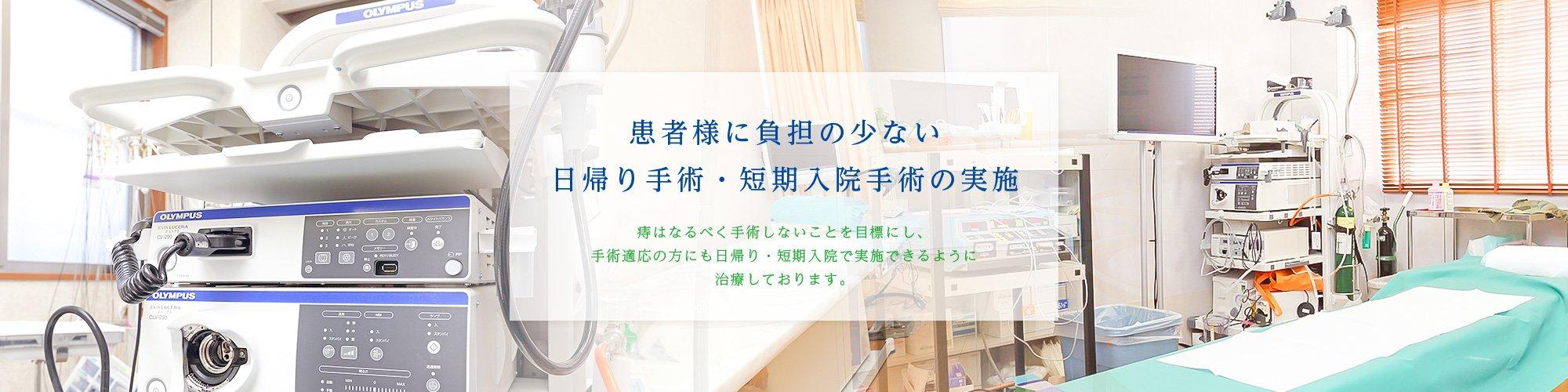 患者様に負担の少ない日帰り手術・短期入院手術の実施