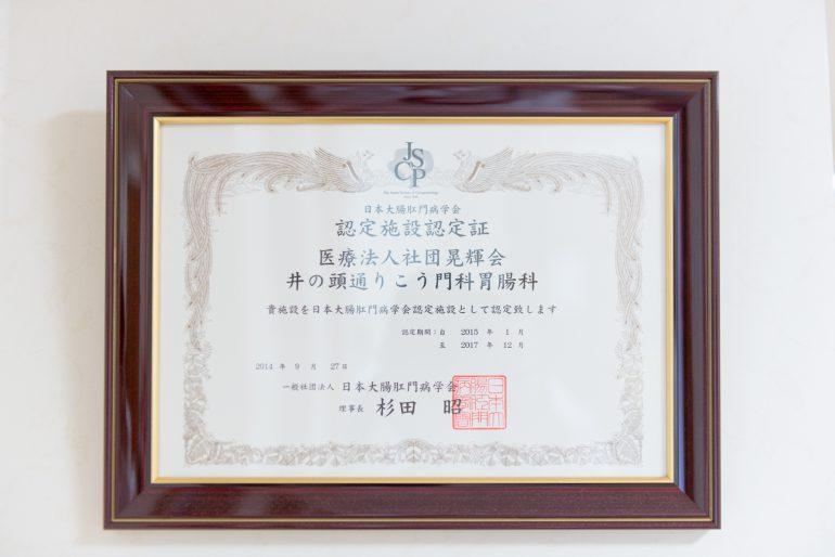 日本大腸肛門学会からの認定証