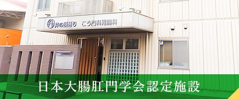 日本大腸肛門学会認定施設