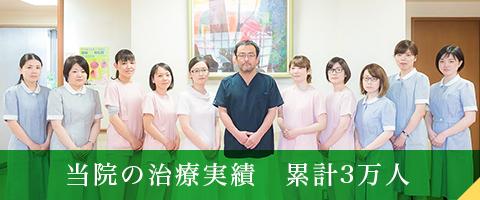 当院の治療実績 累計3万人