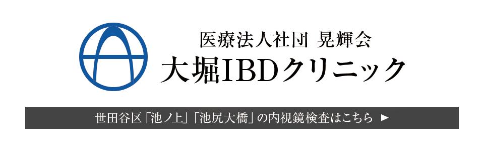 大堀IBDクリニック